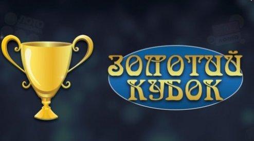 Отличия заведения Золотой Кубок