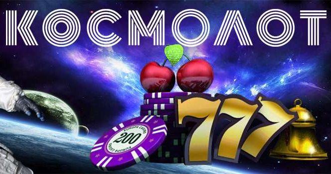 Онлайн казино Космолот и его плюсы
